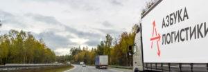 Автомобильные грузоперевозки по России