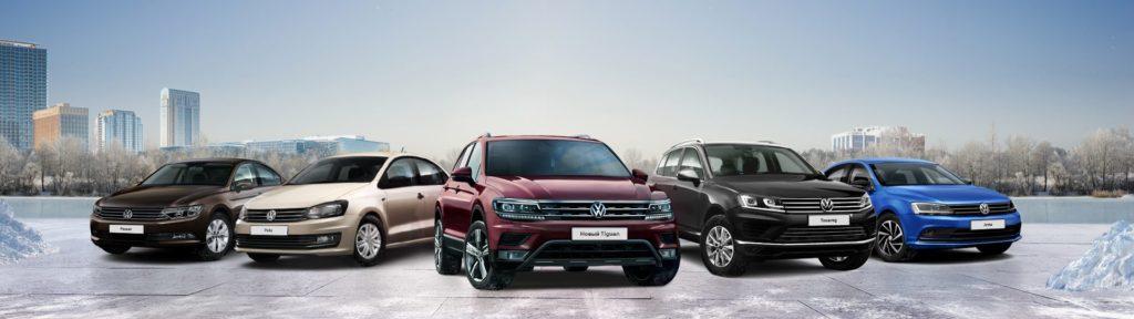 Покупка автомобилей Volkswagen