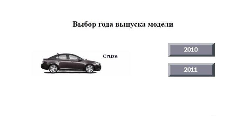 Диагностика Chevrolet Cruze 2010-2011 с помощью дилерской программы